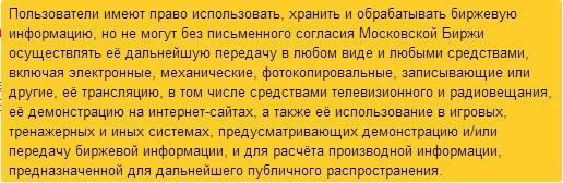 Письменное согласие Московской биржи.