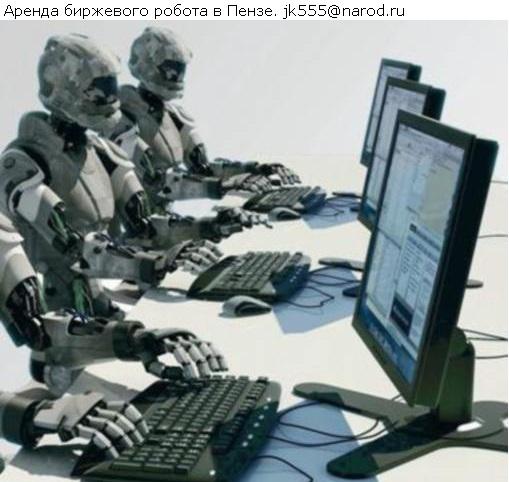 Работать должны роботы.