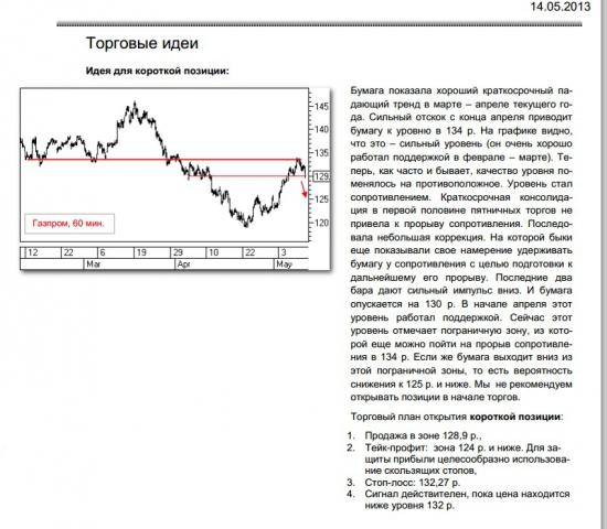 Торговая идея по Газпрому