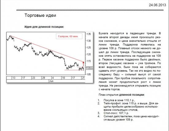 что можно сделать с Газпромом