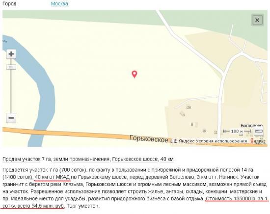 Почему в России такая дорогая земля?