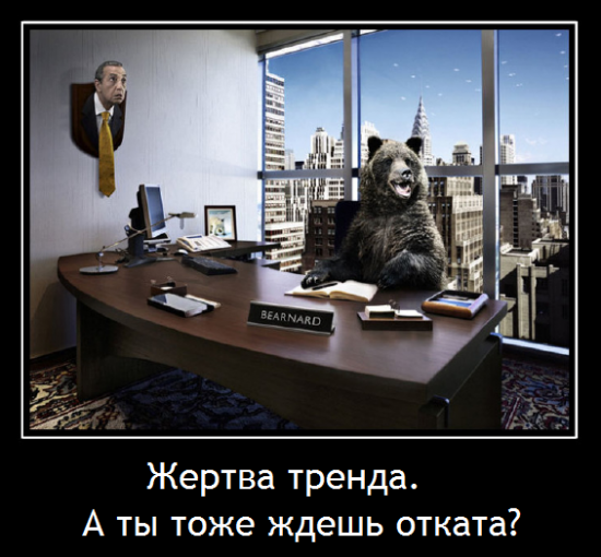 Минутка биржевого юмора ‡)