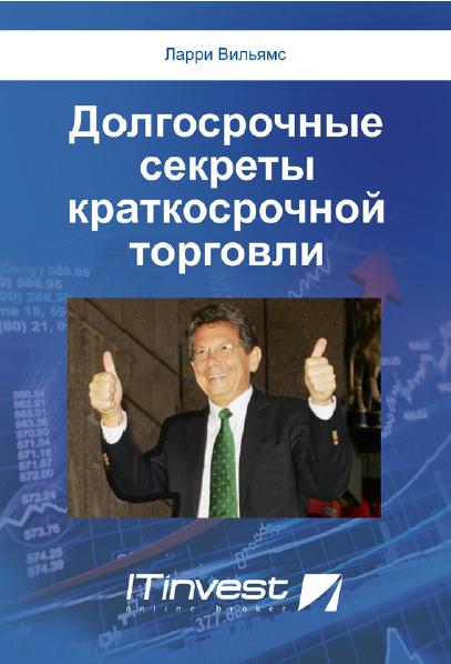 Купил обновленное издание книги Долгосрочные секреты краткосрочной торговли 2013 год.