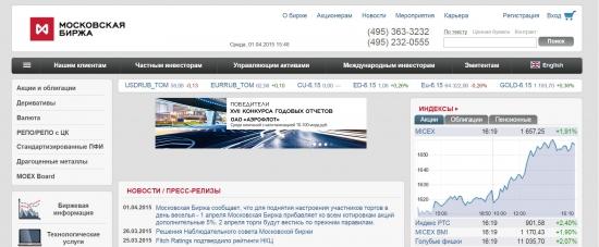 Московская Биржа завышает котировки для поднятия настроения
