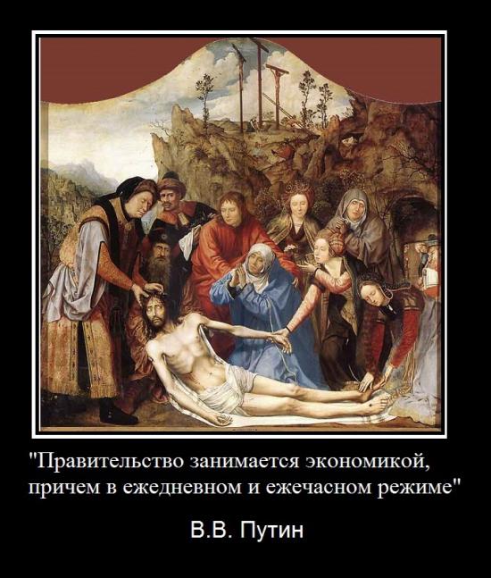 Золотые слова Путина (Юмор)