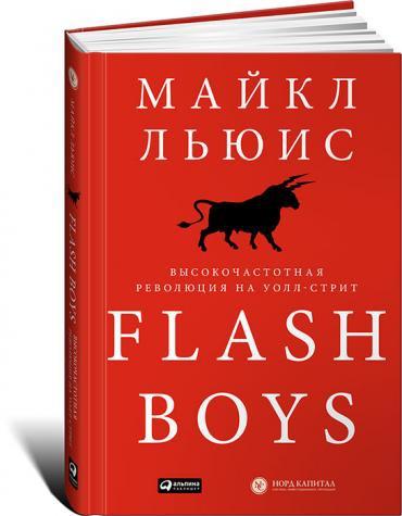 Книга 2 Flash Boys: Высокочастотная революция на Уолл-стрит