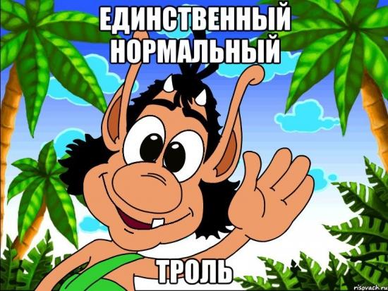 """Единственный нормальный """" ТРОЛЬ """" узнаете братуху =))!!!!!!"""