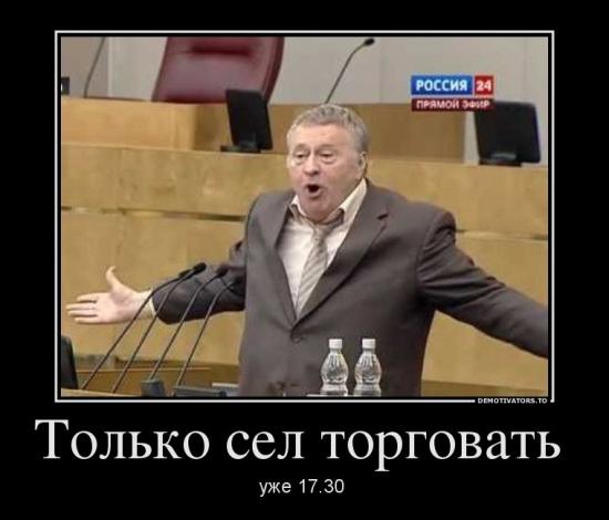 Пятница, Камеди-Трейдинг , отдыхаем ))))))))