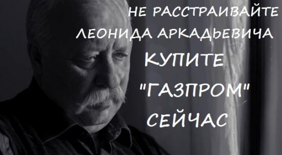 Не расстраивайте Леонода Аркадьевича )))