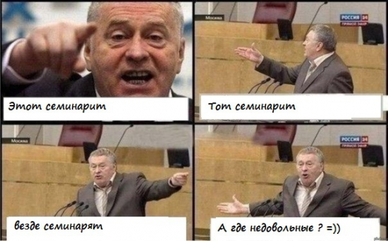 Семинаристы Трейдинга =))