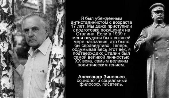 Философ А.А. Зиновьев о пути России