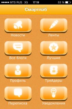 Приложение для чтения смартлаба на Iphone