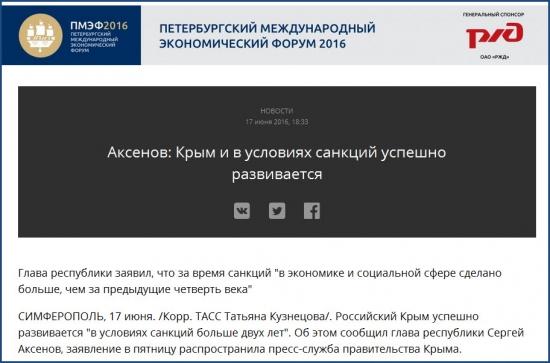 Крым-24. Экономика