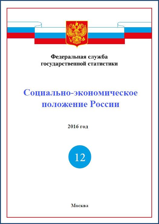 Крым-24. Экономика 08.02.2017