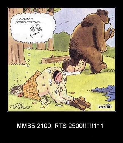 На fRTS 2000 тыщи лотов по цене 128880. Это они пугают? Или заигрываю?