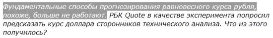 95-97%% (тихий ужос: фундаменталисты, эконометристы, тех. аналисты)...