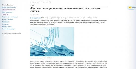 Газпром - вруны