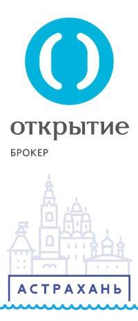Открытие Брокер Астрахань