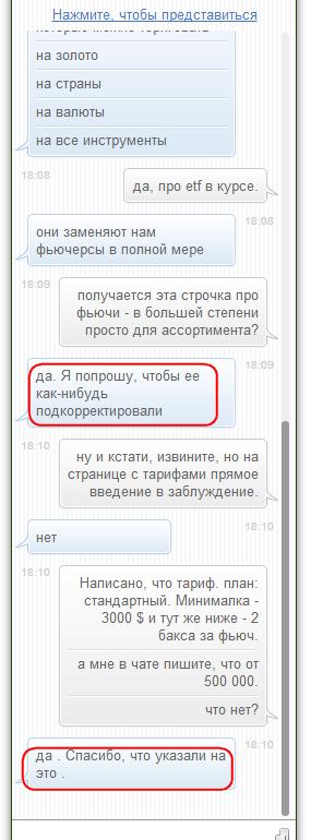 Про вранье брокеров. сегодня : freedom finance