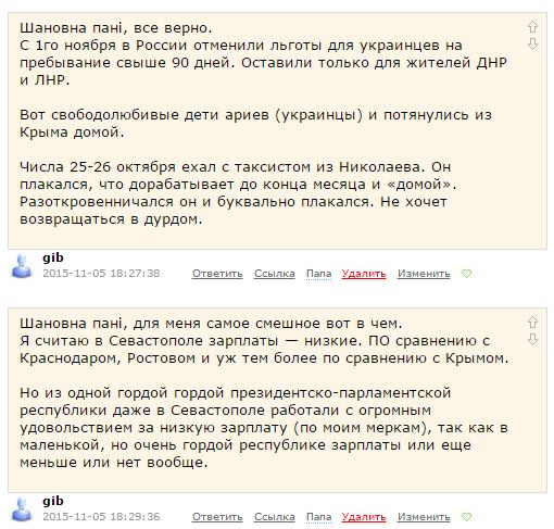 off Увеличился трафик из Крыма на Украину
