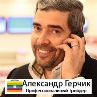 Александр Герчик Трейдер