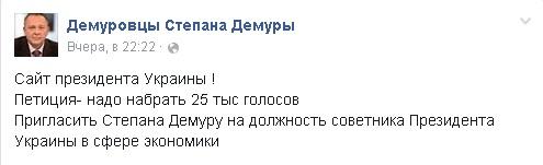 Демура похоже написал свою петицию, чтобы свалить в Украину с России