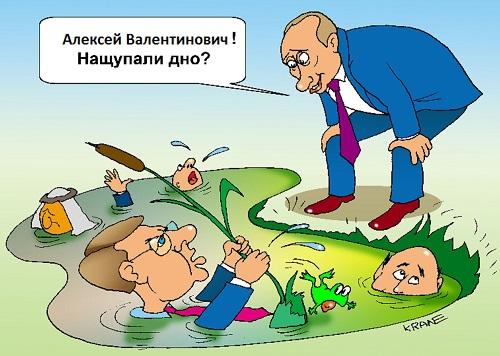 27 июля пощупали дно, заявил Улюкаев