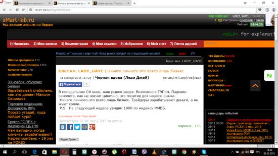 Открытие Российское биржи в понедельник