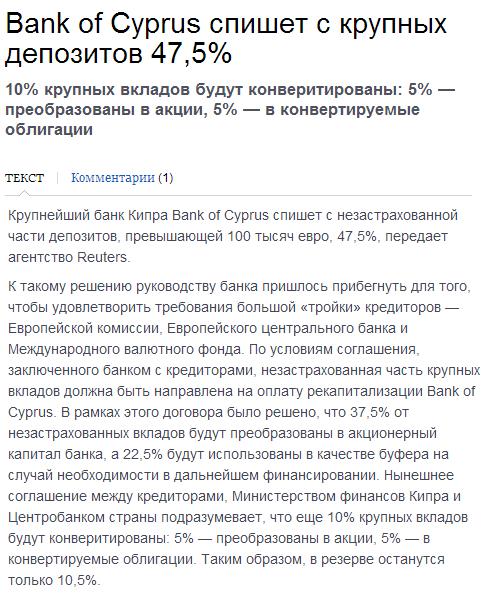 Bank of Cyprus спишет с крупных депозитов 47,5%. Приехали.