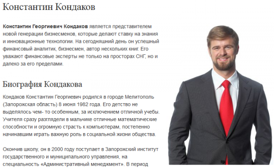 Семинарщик Кондаков, правда или вымысел?