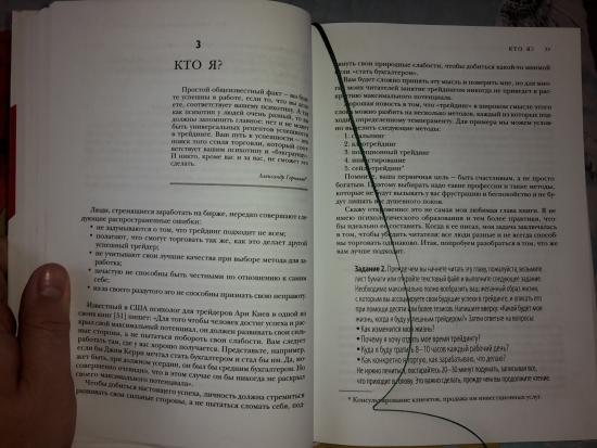"""Удивление по книге """"Механизм трейдинга (Как построить бизнес на бирже) — Тимофей Мартынов"""""""