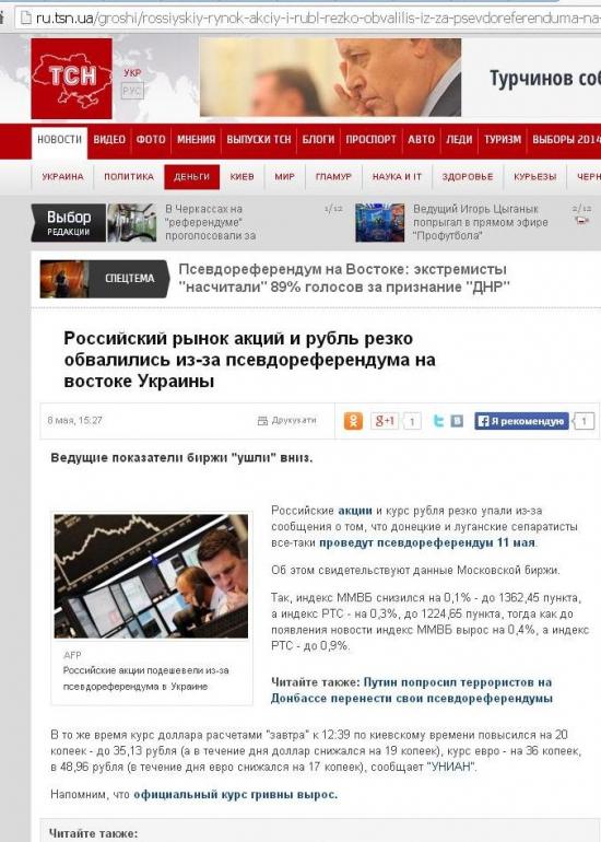 Российский рынок акций и рубль резко обвалились .....