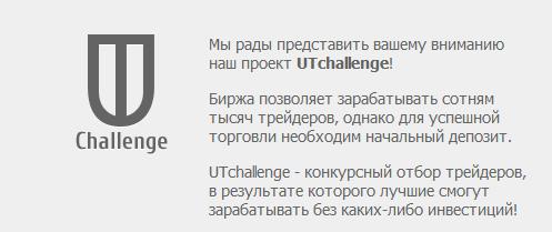 UTChallenge by United Traiders (получи деньги в управление)