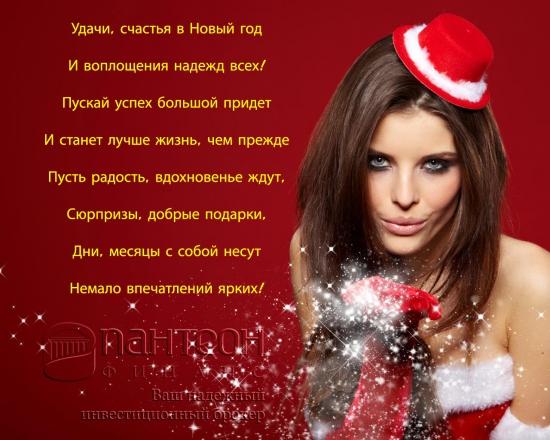 Всех с Новым 2014 годом!!!!!!