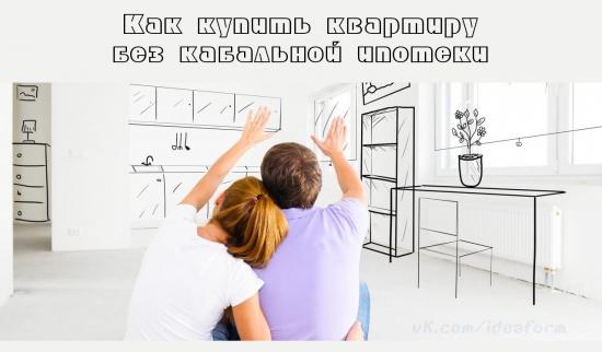 Недвижимость: Ипотека vs Накопление