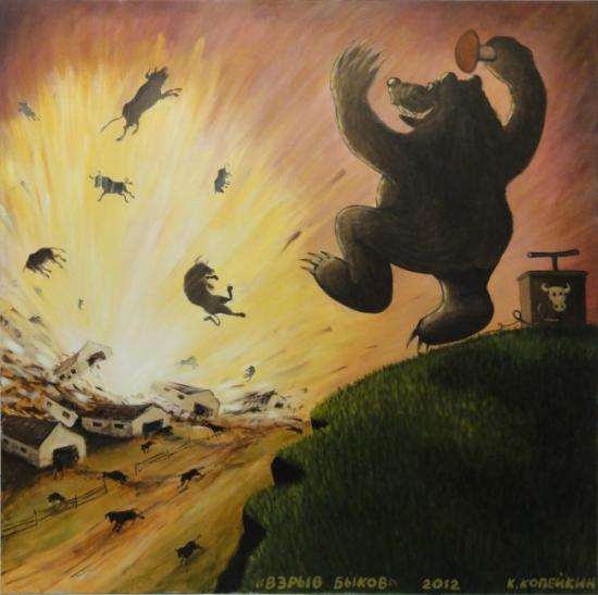 Взрыв быков К.Копейкин