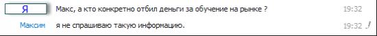 """Отзыв об обучении у Максима Мушкина, который вряд ли попадет в его """"портфолио"""""""