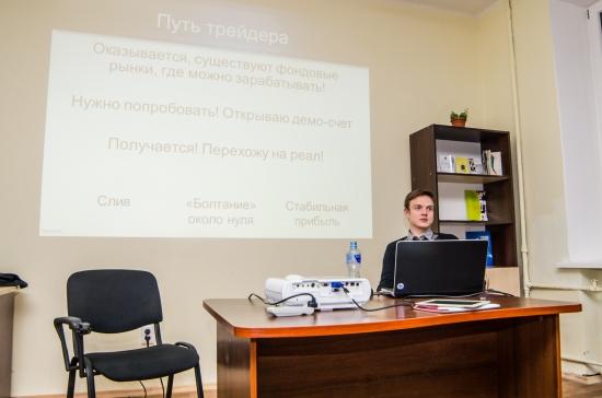 Первая оффлайн встреча белорусского клуба трейдеров Financier