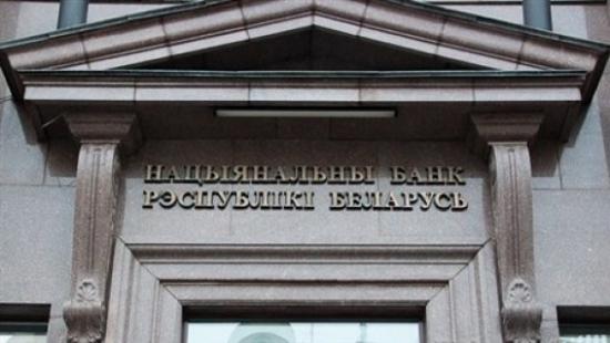 Законодательство и Forex в Беларуси
