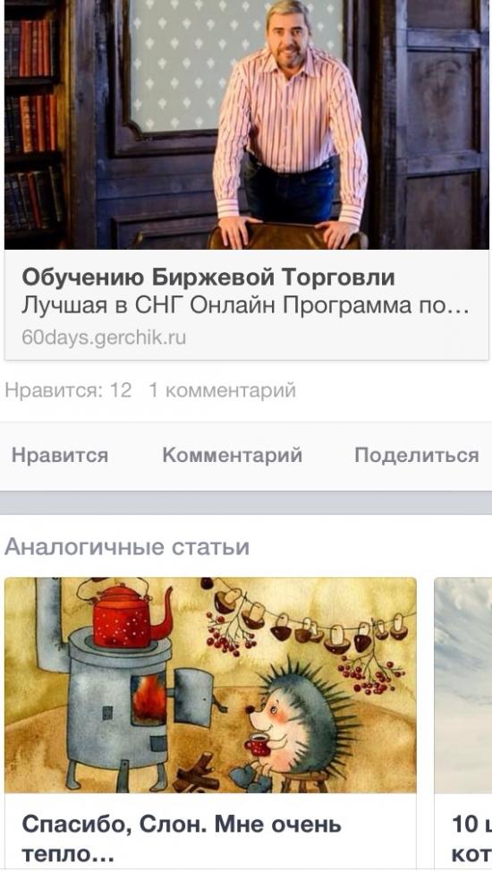 Как это видит мой Facebook ))