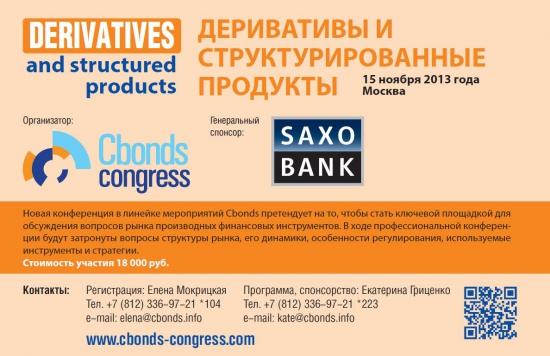 Все, что вы хотели знать о деривативах в России!