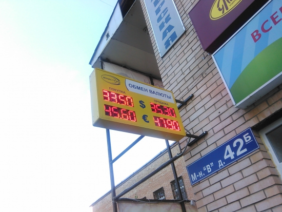 Обменный бакс 34.4 руб сегодня