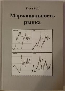 Краткий отзыв по книге Гусева Маржинальность рынка