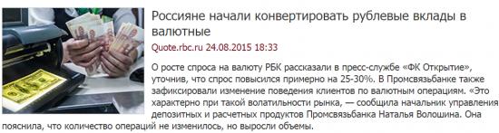 Наступило время продавать рубль
