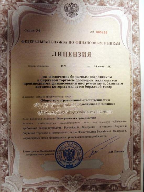 CFD на нефть, золото и т.д. в Российском правовом поле