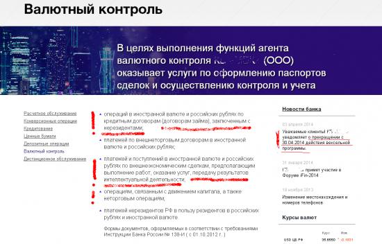 Бэнкинг по-русски: Как вывести за рубеж 2 млрд долл....