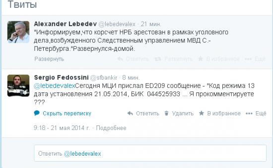 """Бэнкинг по-русски: За """"Национальным резервным банком"""" пришли люди в масках..."""