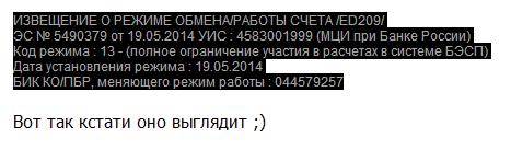 Бэнкинг по-русски: КредитИмпэкс банк как показательный пример....