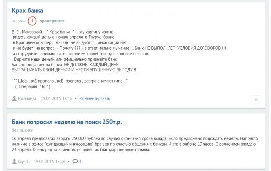 Бэнкинг по-русски: Еще один банк из 16, получивших предписание готовится RIPуться уже завтра....