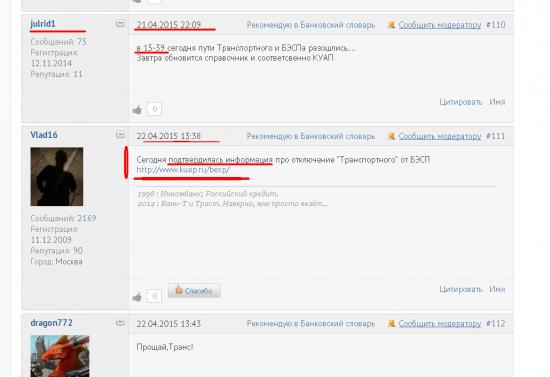 Бэнкинг по-русски: Банки.ру искренни считают КУАП источником официальной информации об отключения от БЭСП ;)))